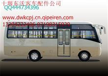东风莲花客车DFA6660K3CD配件/DFA6660K3CD