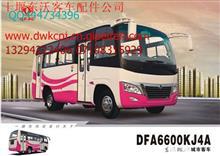 东风莲花客车DFA6600KJ4A配件/DFA600KJ4A