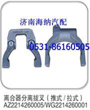 重汽豪沃离合器分离拔叉(推式)AZ2214260005,/AZ2214260005