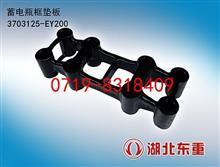 【3703125-EY200】东风新天龙电瓶框垫板/3703125-EY200