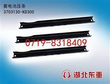【3703130-KD300】东风新天龙电瓶框压条/3703130-KD300