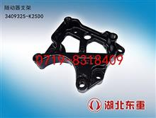 【3401325-K25D0】东风天龙随动器支架/3401325-K25D0
