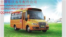 东风风尚客车EQ6666S4D3幼儿校车配件/EQ6666S4D3