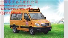 东风风尚客车EQ6530S4D1幼儿专用校车配件/EQ6530S4D1