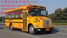 东风客车EQ6810S4D2幼儿校车配件/EQ6810S4D2