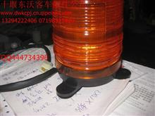 东风超龙客车EQ6580ST校车警示灯SK100*110/EQ6550S