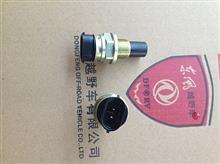 供应东风猛士军车配件,东风猛士分动器车速里程表传感器/3836C21-010(6018698)