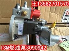 西康ISM【燃油泵3090942】武汉康明斯燃油系统原装正品配件/3090942