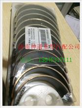 原厂进口重汽斯太尔发动机连杆瓦(上瓦)VG1560037034/VG1560037034/33