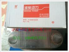 潍柴发动机欧3机油冷却器芯9层61500010334/61500010334