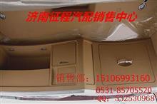 重汽豪沃T7H原厂驾驶室杂物箱总成  VG1664770101/2/VG1664770101/2