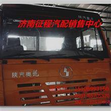 厂家生产销售   陕汽奥龙标准、加宽驾驶室总成   德御驾驶室总成  驾驶室壳体及驾驶室配件