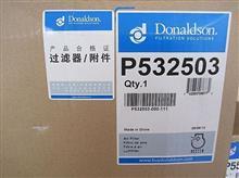 唐纳森空气滤清器P532503