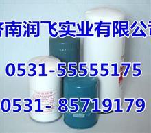 重汽豪运机油滤清器柴油滤清器汽油滤清器豪运天然气配件/13153025554