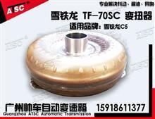 雪铁龙C5 2.3L自动变速箱变扭器 自动波箱大力古 液力变器 液力耦合器 雪铁龙C5变扭器