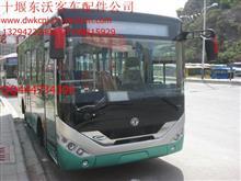 东风超龙客车配件EQ6671前挡风玻璃/EQ6671