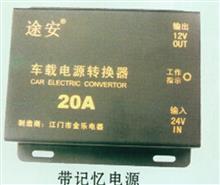 车载电源转换器  带记忆电源