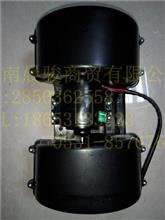 重汽豪沃H7暖风电机/重汽豪沃H7