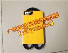 【供应空压机C9发动机水泵皮带9L-4896】/9L-4896