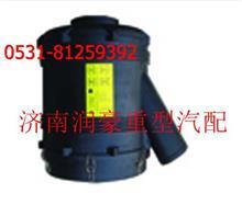 重汽豪沃A7空气滤清器总成WG99255190005/1空滤壳/WG99255190005/1