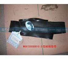 重汽D型油箱垫带WG9725550010/WG9725550010