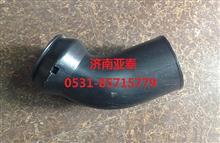 陕汽德龙空滤进气管DZ9118190190/DZ9118190190