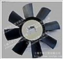 【1308ZB7C-001】东风天龙风扇总成/1308ZB7C-001