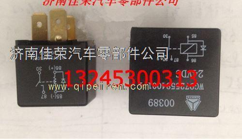 【重汽豪沃四角继电器WG9725584001价格,图