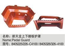 东风新款天龙左右上脚踏板护罩 东风新款天龙下脚踏板护罩/8405225/226-C4100     8405325/326-C4100