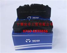东风天龙气压盘式制动器刹车片/YF3501DA06-040