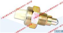 RZM001A-17010402 福田倒档开关及增压器总成/RZM001A-17010402