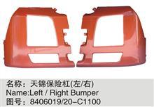 东风天锦左右保险杠总成  东风天锦左右灯框总成/8506019-C1100    8406020-C1100