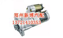 锦州汉拿起动机QDJ1386起动机华泰汽车特拉卡2.9L柴油版起动机QDJ1369起动机绵阳新晨郑州日产起动机QDJ1316北汽福田483起动机