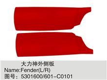 东风大力神左右前围外侧板总成  东风大力神左右包角/5301600-C0101    5301601-C0101