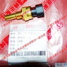 3611014-E1400 雷竞技App最新版雷诺天然气发动机 水温传感器 3611014-E1400