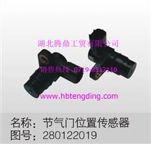 东风天龙天锦大力神节气门位置传感器280122019/280122019
