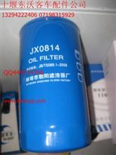 东风超龙客车JX0814机滤/JX0814