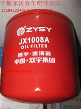 东风超龙客车JX1008A机滤/JX1008A