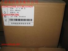 东风超龙客车KW2024/KW2024