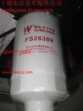 东风超龙客车配件FS263889/FS26389