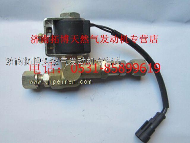 【玉柴天然气发动机高压电磁阀g3900-1113023价格