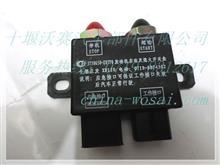 3750650-Z07Y0 雷竞技App最新版天龙发动机启动及熄火开关盒 3750650-Z07Y0