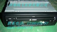 重汽豪沃WG9725780005HOWO车MP3汽车收放音机扬声器(5寸)重汽配件重汽驾驶室车架厂家/WG9725780005