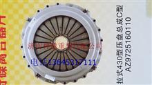 豪沃拉式430离合器压盘C型离合器压盘AZ9725160110/AZ9725160110