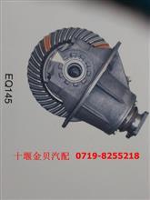 优势供应东风145减速器总成2402B68-010/2402B68-010