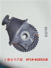 优势供应东风153减速器总成/2402N4-010