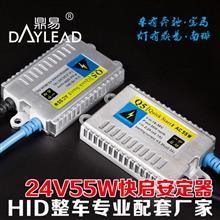 hid疝气灯镇流器货车大灯安定器/Q5正光版