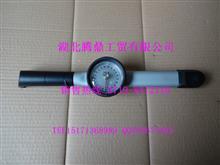 维修工具-带表扭力扳手/维修工具-带表扭力扳手