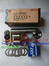 【30Z01-001XLB】【底盘件】东风13T主销修理包/【30Z01-001XLB】
