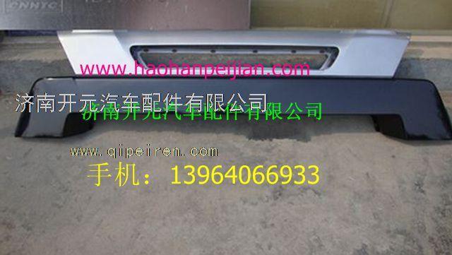 重汽豪沃a7保险杠,wg1664240005